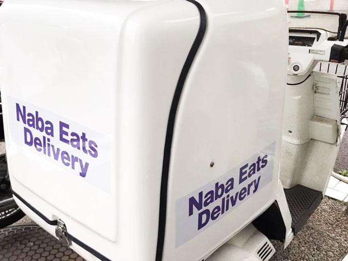 ナバイーツは名張のランチやディナーを出前するサービスです。