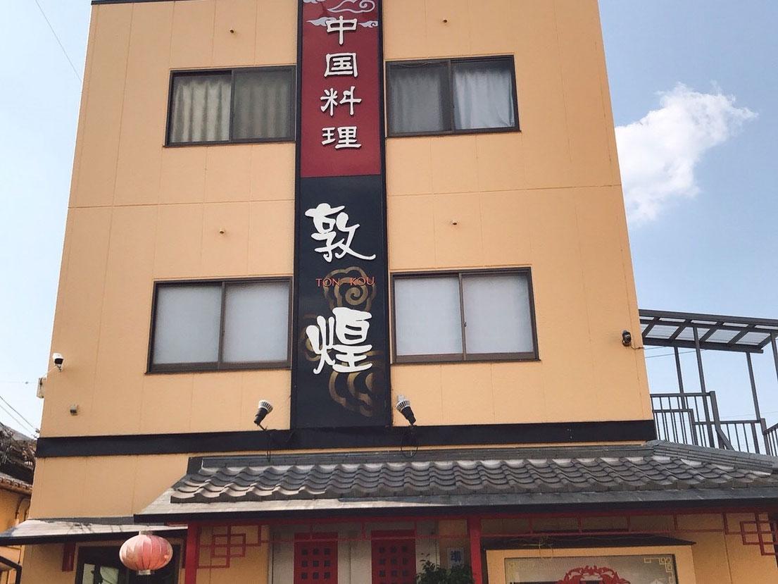 中国料理敦煌はナバイーツでたくさんの美味しいメニューを提供しています。